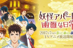 TVアニメ「妖怪アパートの幽雅な日常」池袋にてコラボ 9/4〜10/4まで開催!
