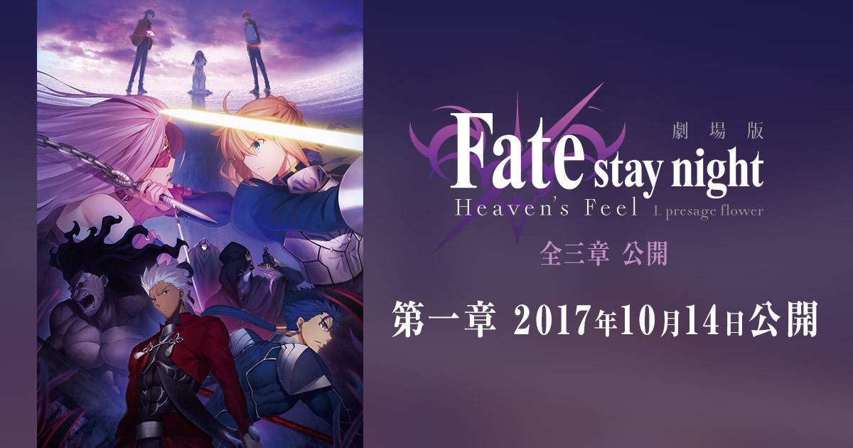 [詳細追加] 劇場版アニメ Fate/stay night x アニメイトカフェ 9/15-10/9 開催