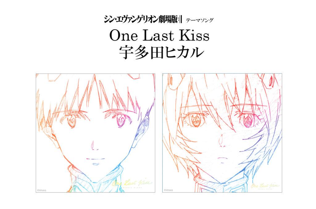 シン・エヴァ劇場版主題歌は宇多田ヒカルさん「One Last Kiss」に決定!