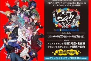 ヒプノシスマイク × アニメイトカフェ 4.25-6.2 ヒプマイコラボ第2弾!!