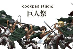 進撃の巨人 × cookpad studio大阪 11.7-11.30 巨人祭コラボ開催!!