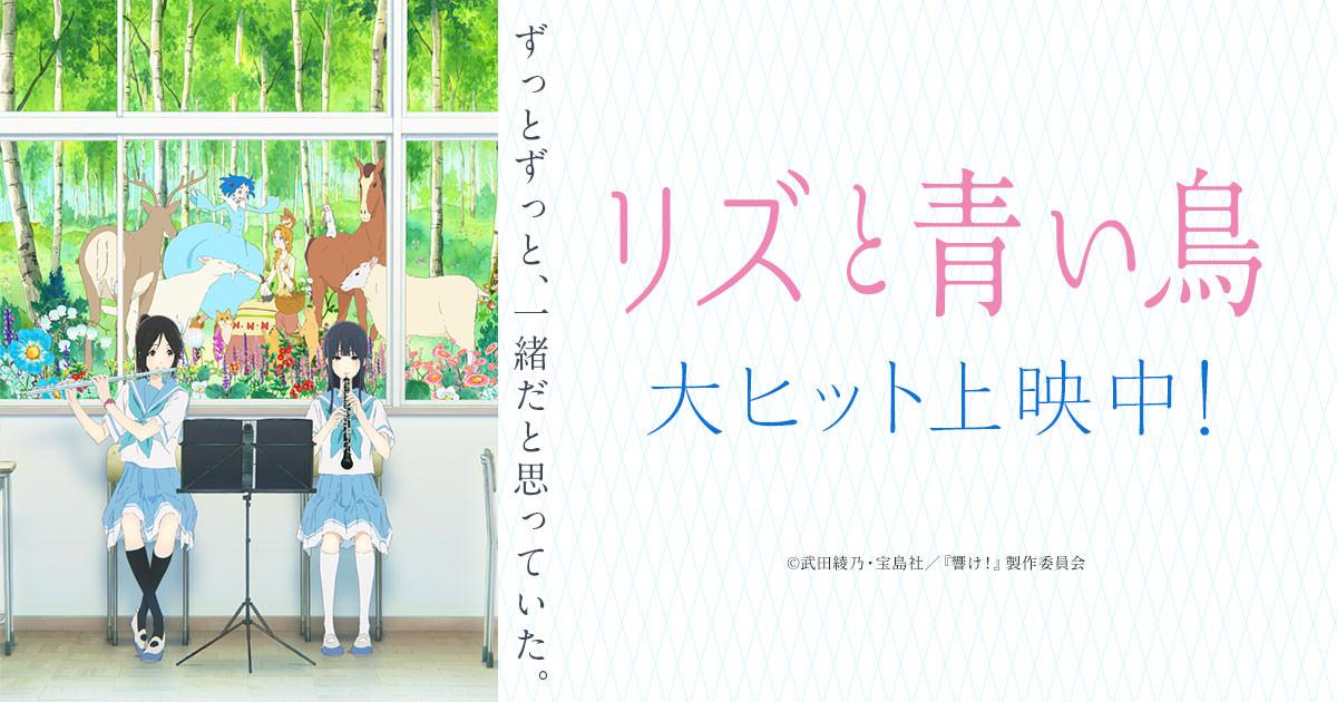アニメ映画「リズと青い鳥」× カラオケパセラ 4/21-5/13 コラボ開催!