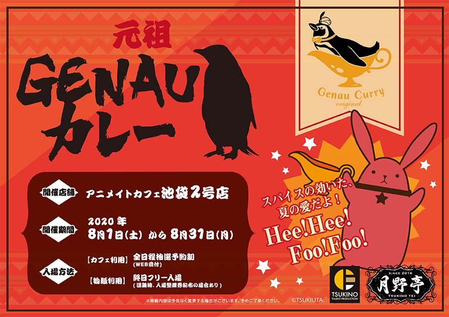ツキプロ 池袋月野亭8月 in アニメイトカフェ池袋2号店 8.1-8.31 開催!