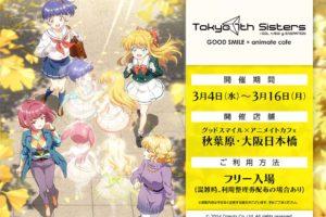 Tokyo 7th シスターズカフェ in アニメイトカフェ東京/大阪 3.4-3.16 開催!