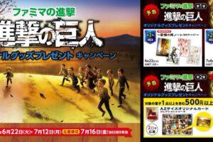 進撃の巨人 × ファミリーマート 6月22日よりファミマの進撃開始!