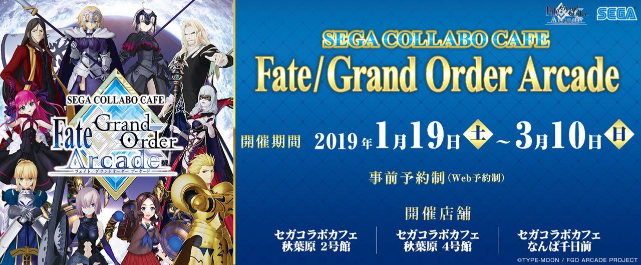 Fate/Grand Order × セガコラボカフェ3店舗 1.19-3.10 FGOカフェ開催!!
