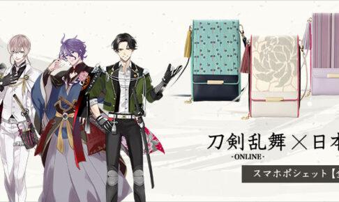 刀剣乱舞 × 日本の織物 伝統の織物を使用したスマホポシェットが新発売!
