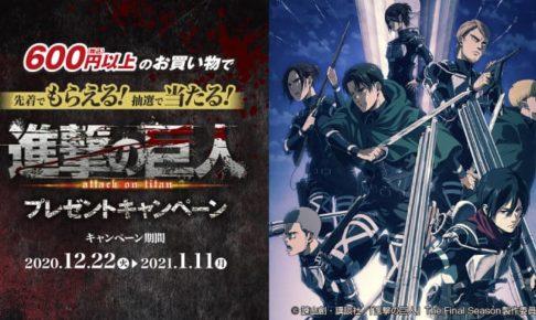 進撃の巨人 × NewDays (ニューデイズ) 12.22-1.11 先着プレゼント実施!