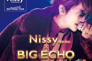 Nissy(西島 隆弘) × ビッグエコー全国7店舗 9.25-12.5 カラオケコラボ開催!