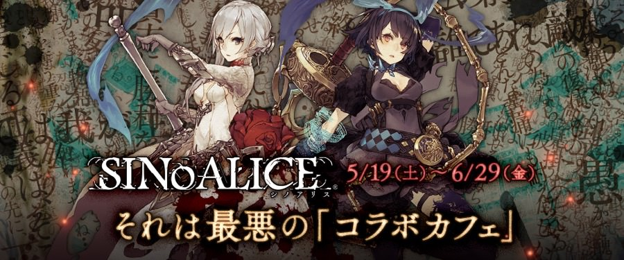 SINoALICE -シノアリス- × スクエニカフェ東京/大阪 6/29までコラボ開催!!