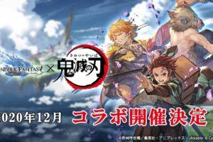鬼滅の刃 × グランブルーファンタジー 12月よりコラボイベント開催!!
