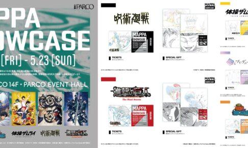 MAPPA SHOW CASE in 大阪心斎橋 4.23-5.23 呪術/進撃等の企画展開催!