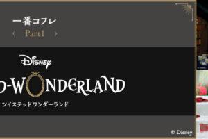 ツイステッドワンダーランド 一番コフレ Part1 8月21日 発売!