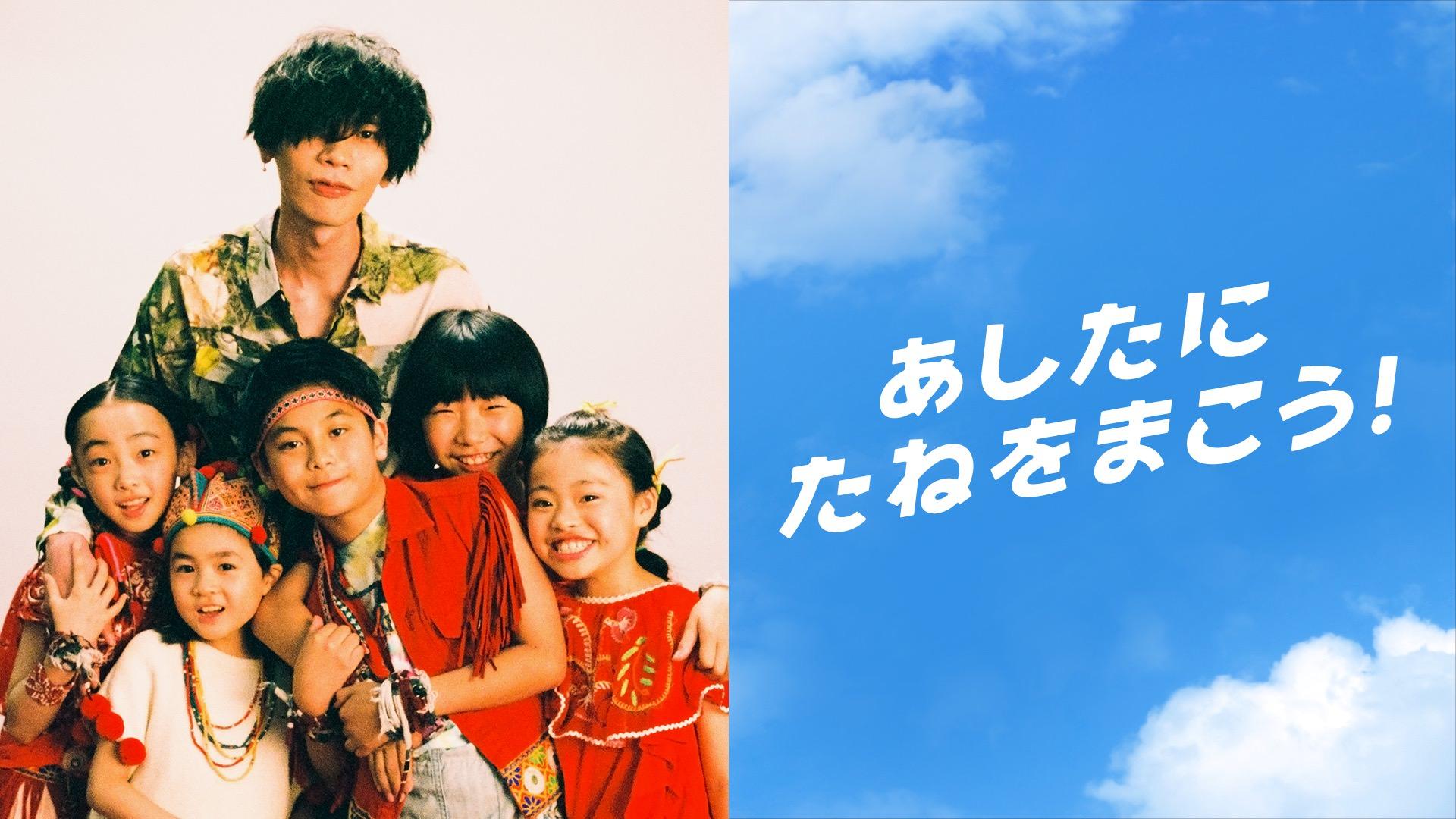 米津玄師 × パプリカのセルフカバー NHK「みんなのうた」にて8.1 放送!!