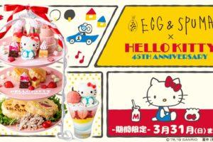 ハローキティ × EGG&SPUMA新宿 1.16より45周年記念コラボカフェ開催!