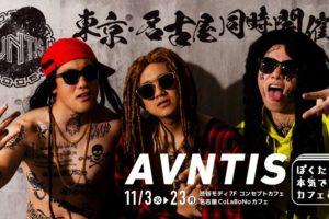 アバンティーズカフェ in スイーツパラダイス(渋谷/名古屋) 11.3-11.23 開催!