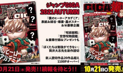 堀越先生描き下ろし表紙「ジャンプ ギガ 2021 秋」10月21日発売!