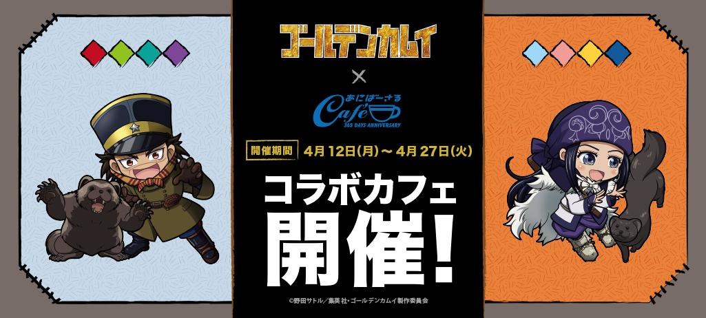 ゴールデンカムイ × あにばーさるカフェ秋葉原 2021.4.12-4.27 コラボ開催