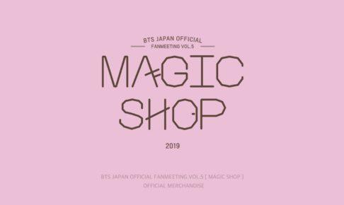 BTS (防弾少年団) 12.14-12.15 大阪公演即売会に特典のエコバッグ登場!!