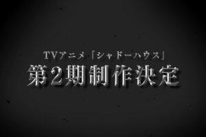 TVアニメ「シャドーハウス」第2期制作決定! 特報PVも公開!