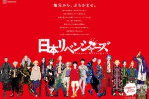 東リベ 9月17日 朝日新聞に限定デザインの日本リベンジャーズ登場!