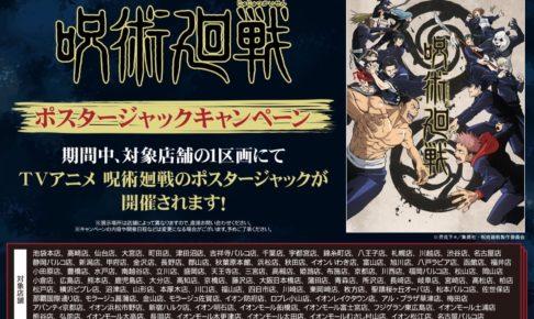 呪術廻戦 ポスタージャックキャンペーン in アニメイト全国 1.19-31 実施!!