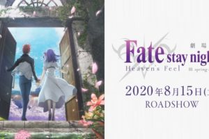 劇場版 Fate/stay night [Heaven's Feel] Ⅲ.spring song 8月15日上映開始!