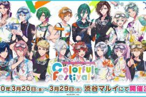 DREAM!ing Colorful Festival ポップアップストアin渋谷マルイ 3.20-29開催