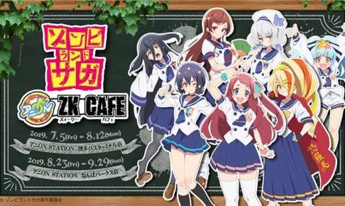 ゾンビランドサガZKカフェ in 大阪アニオンなんば 9.29までコラボ開催中!