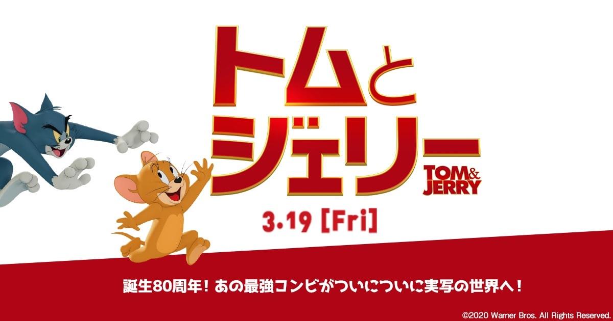 映画「トムとジェリー」3月19日公開。最強コンビ、実世界でも大暴れ!