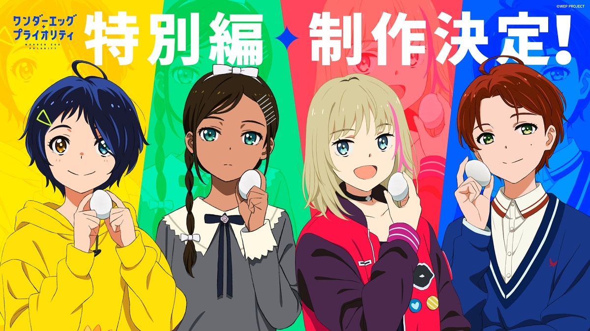 TVアニメ「ワンダーエッグ・プライオリティ 特別編」6月29日放送決定!