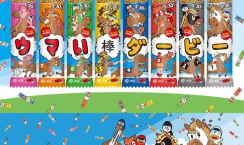 うまい棒 × JRA × 人気声優!ショートアニメ「ウマい棒ダービー」配信中