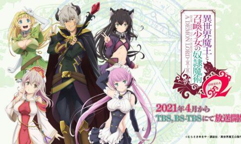 TVアニメ「異世界魔王と召喚少女の奴隷魔術Ω」2021年4月より放送開始!
