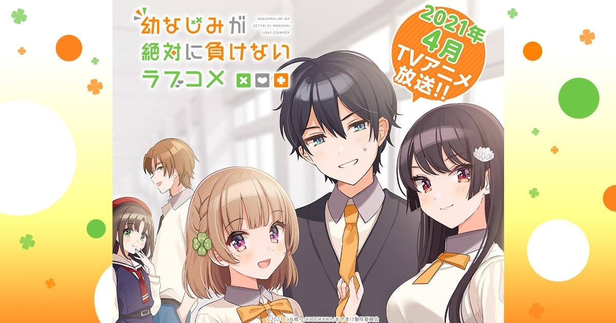 TVアニメ「おさまけ」キャライラスト& 本編先行カット公開!!