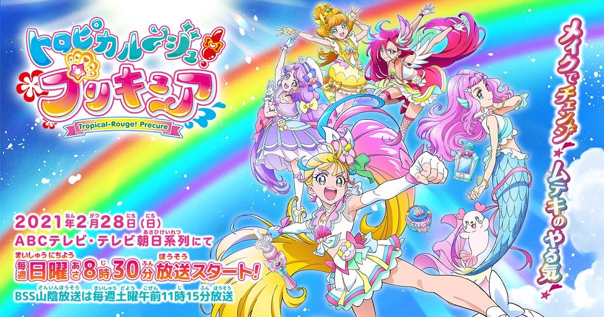 プリキュア第18弾「トロピカル~ジュ! プリキュア」2021年2月28日放送!!