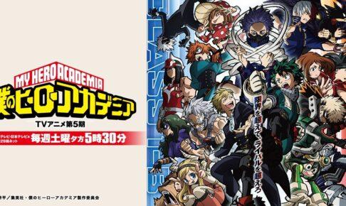 TVアニメ「僕のヒーローアカデミア (ヒロアカ)」第5期 3月27日放送開始!