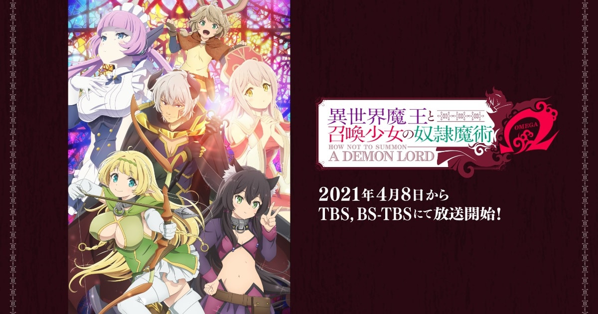 TVアニメ「異世界魔王と召喚少女の奴隷魔術Ω」2021年4月8日放送開始!