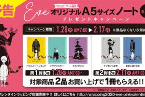 Eve (イブ) × ファミリーマート全国 1.28-2.17 ファミマ限定グッズ登場!
