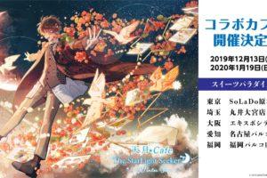 天月カフェ in スイーツパラダイス全国5店舗 12.13-1.19 コラボカフェ開催!