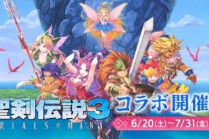 聖剣伝説3 × スクウェアエニックスカフェ東京/大阪 6.20-7.31 コラボ開催!
