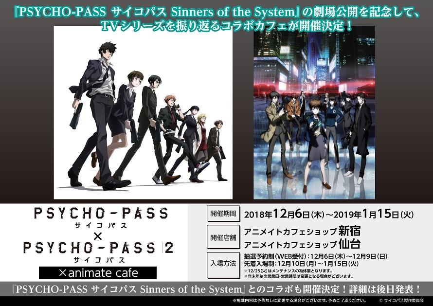 PSYCHO-PASS × アニメイトカフェ新宿/仙台 12.6-1.15 コラボカフェ開催