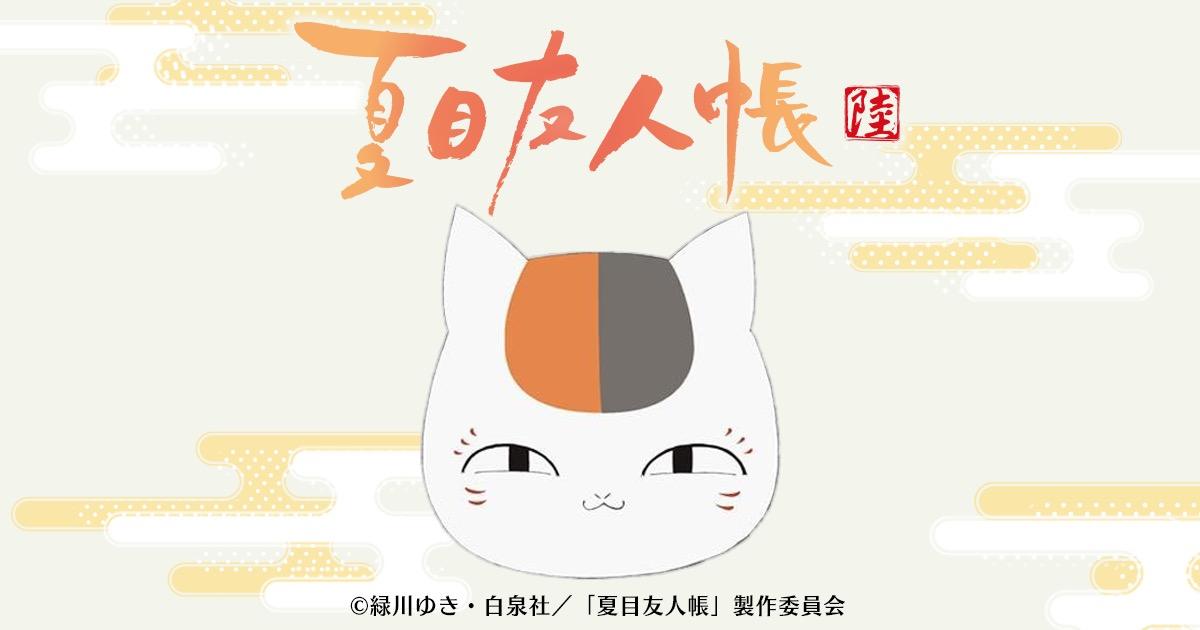 夏目友人帳 一番くじ ニャンコ先生と読書の時間 12月下旬より発売!