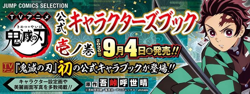 TVアニメ「鬼滅の刃」公式キャラクターブック 壱ノ巻 9月4日より発売!!