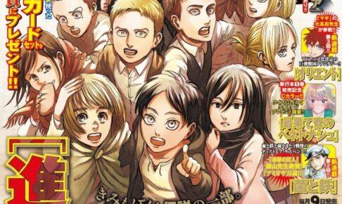 進撃の巨人 最終34巻 特装版「Begining」&「Ending」6.9 同時発売!!