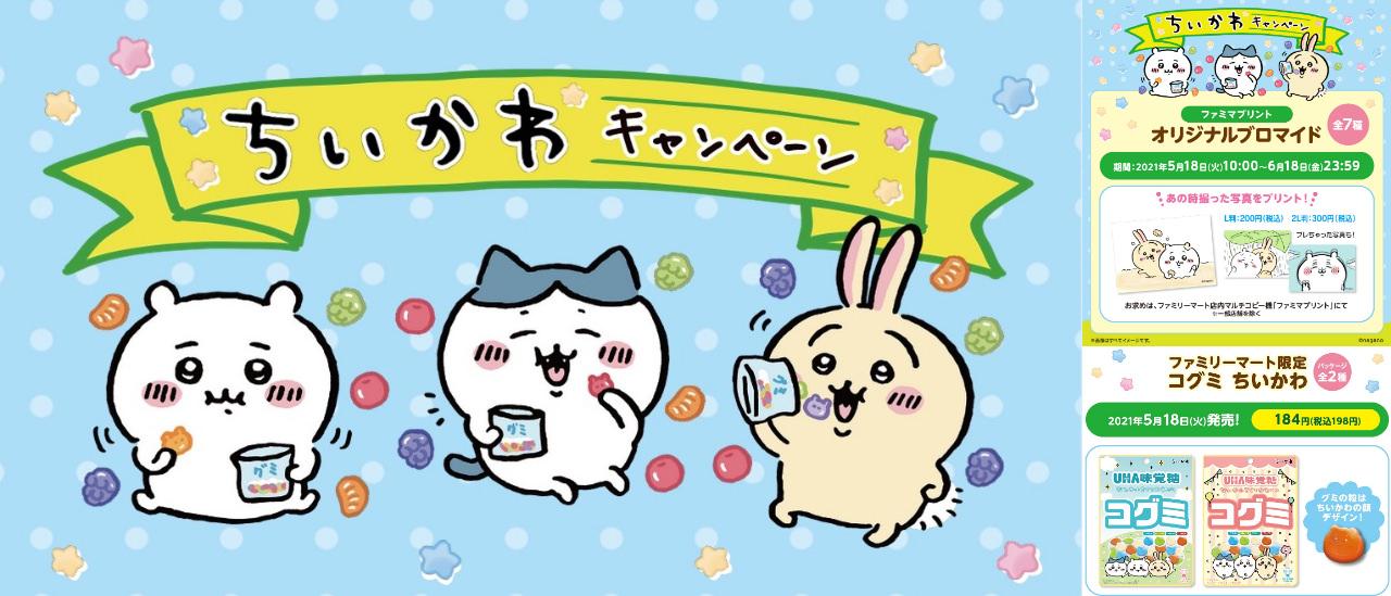 ちいかわ × ファミマ 5月18日よりコグミ & ブロマイドが登場!