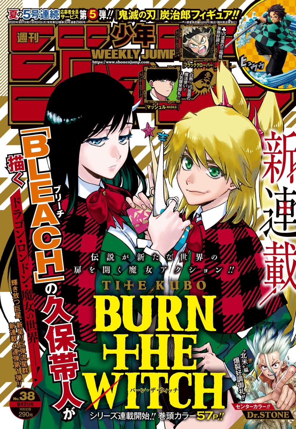 久保帯人「BURN THE WITCH」8.24発売のジャンプ38号より連載開始!!