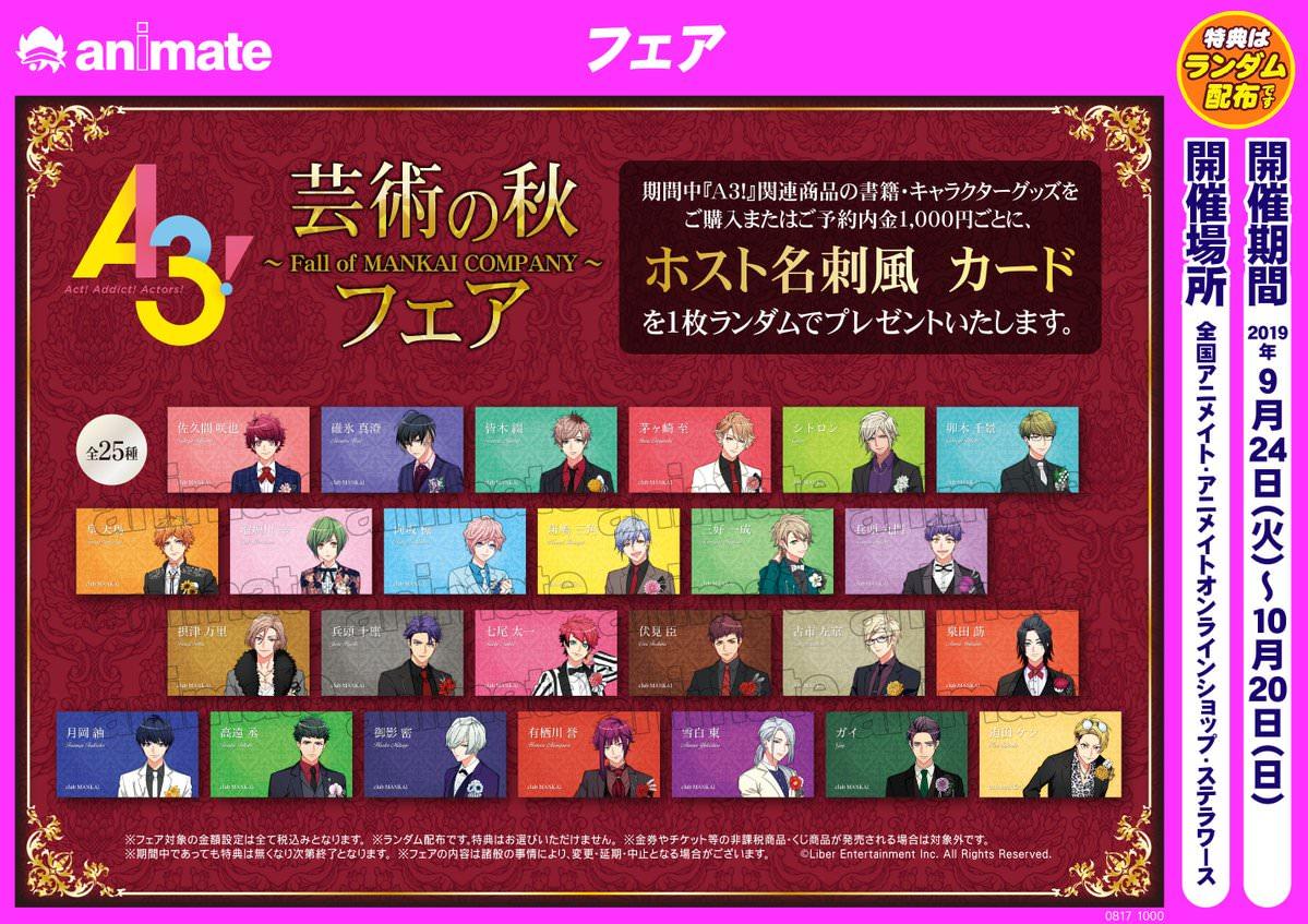 A3! × 全国アニメイト/ステラワース 10.20までホスト名刺風カード特典!!