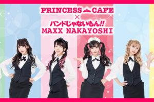 バンドじゃないもん! × プリンセス&ドラマカフェ池袋 11.28-1.14 開催!!
