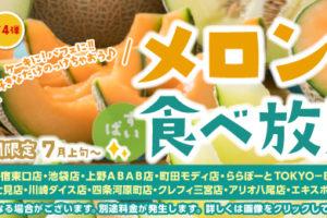 スイパラ「メロン食べ放題」7/6-9月上旬 フルーツパラダイス第4弾開催!!
