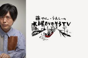 神谷浩史さん 3.4 水曜どうでしょうのニコニコチャンネルに出演!